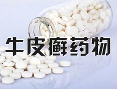 牛皮癣治疗滥用药物危害大