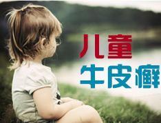 儿童银屑病的发病原因